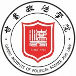 Gansu_Institute of Political_Science_and_Law-logo