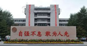 Inner_Mongolia_University_of_Science_and_Technology-campus1