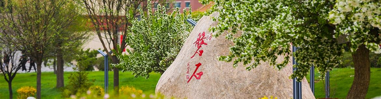 Qinghai_University_for_Nationalities-slider3