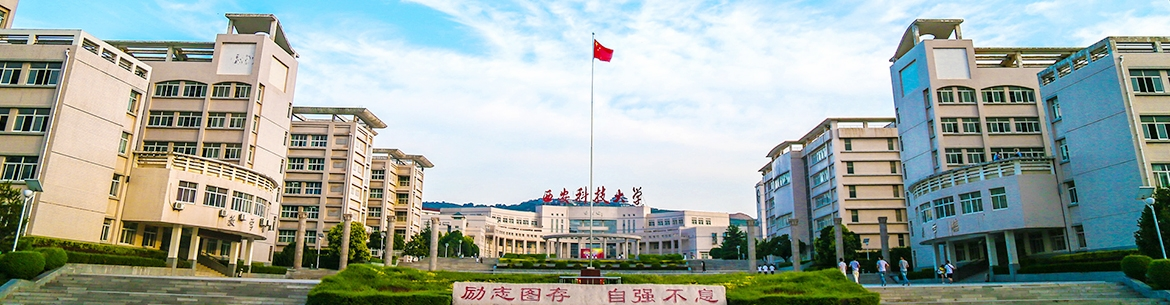 Xi'an_University_of_Science_and_Technology_Slider_1