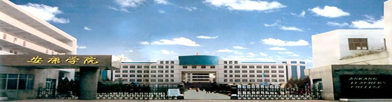 Ankang University