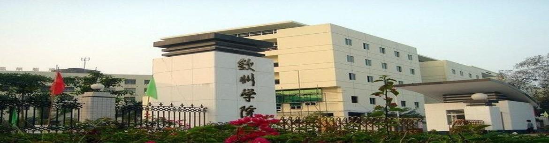 Qingzhou university