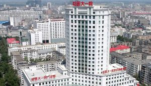 Harbin Medical University