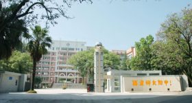 Fujian Normal University campus