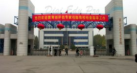 North China University of Water Conservancy and Electric Power