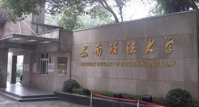 Southwest University of Political Science and Law campus-2