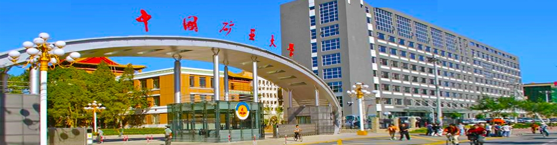 china university of mining and technology campus image