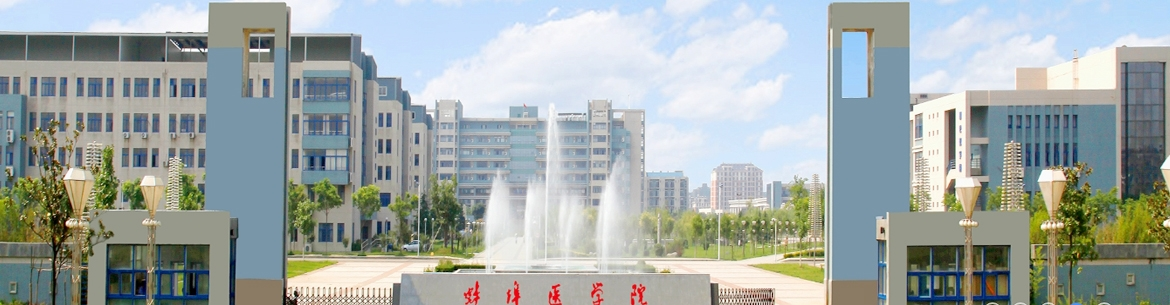 Bengbu-Medical-College-Slider-1