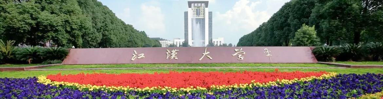 Jianghan-University-Slider-1