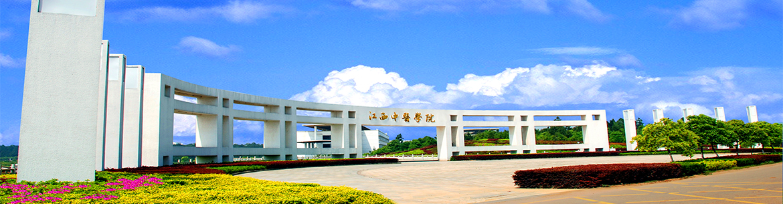 Jiangxi_University_of_Traditional_Chinese_Medicine-slider2