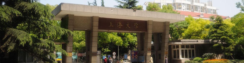 Shanghai_University-slider3