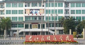 Youjiang_medical_university_for_nationalities-campus3