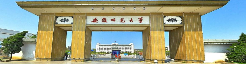 Anhui-Normal-University-Slider-2