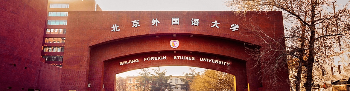 Beijing_Foreign_Studies_University-slider1