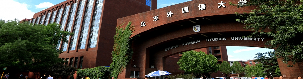 Beijing_Foreign_Studies_University-slider2