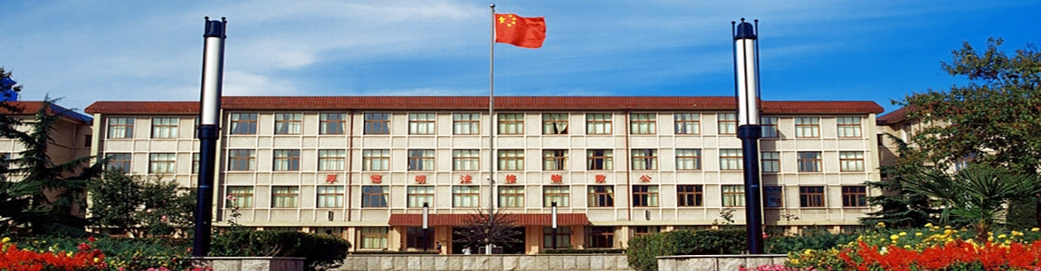 China-University-of-Political-Science-and-Law-Slider-2