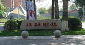 Minzu_University_of_China-campus4