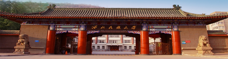 Minzu_University_of_China-slider3