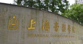 Shanghai_Conservatory_of_Music-campus4