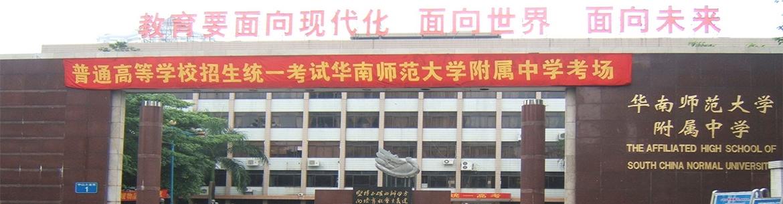 South_China_Normal_University-slider3