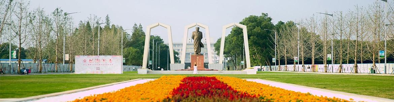 Xiangtan_University-slider3