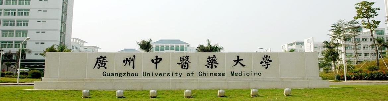 Guangzhou-University-of-Chinese-Medicine-Slider-1