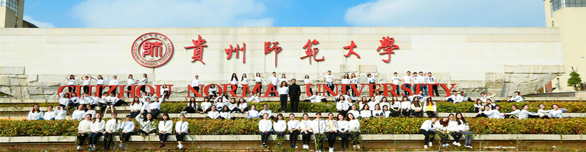 Guizhou_Normal_University-slider2