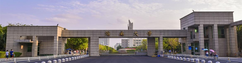 Hainan_University-slider2