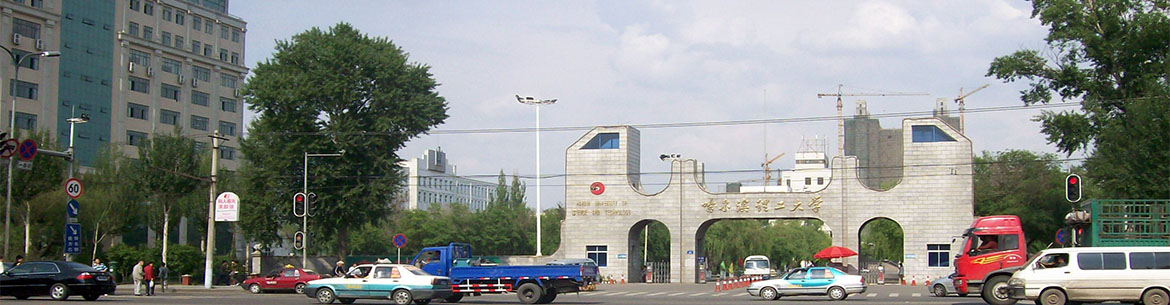 Harbin_University_of_Science_and_Technology-slider2