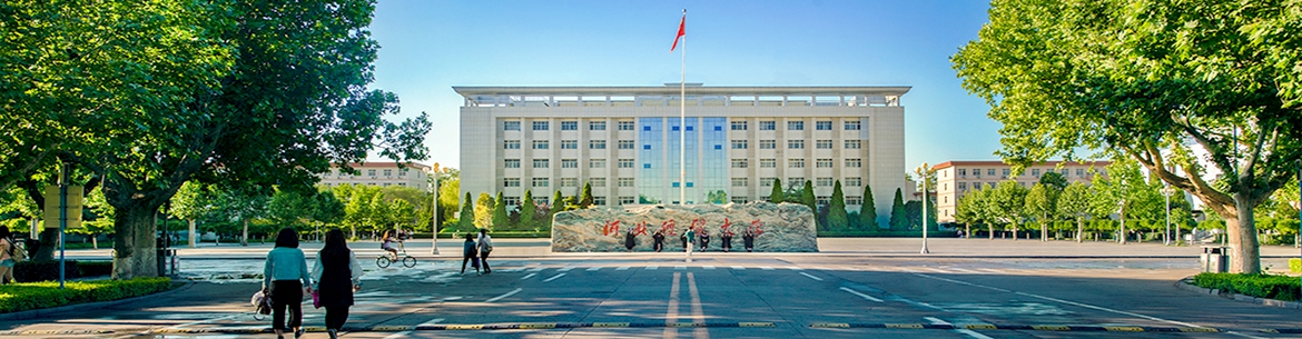 Hebei-University-of-Economics-and-Business-Slider-1