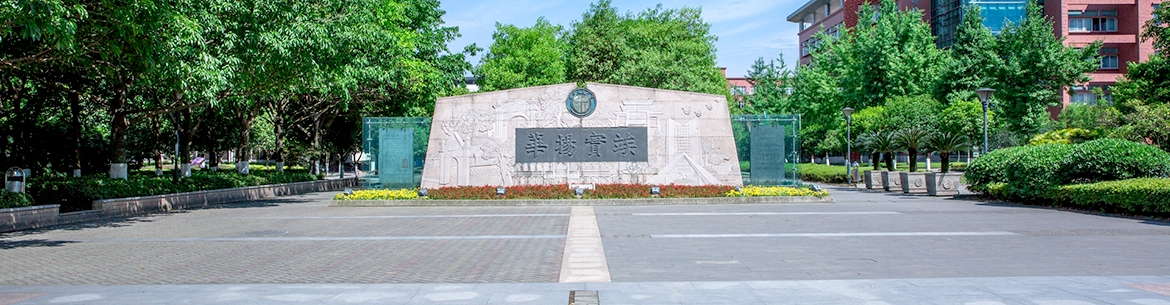 Southwest-Jiaotong-University-Slider-1