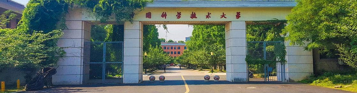 University-of-Science-and-Technology-of-China-Slider-1