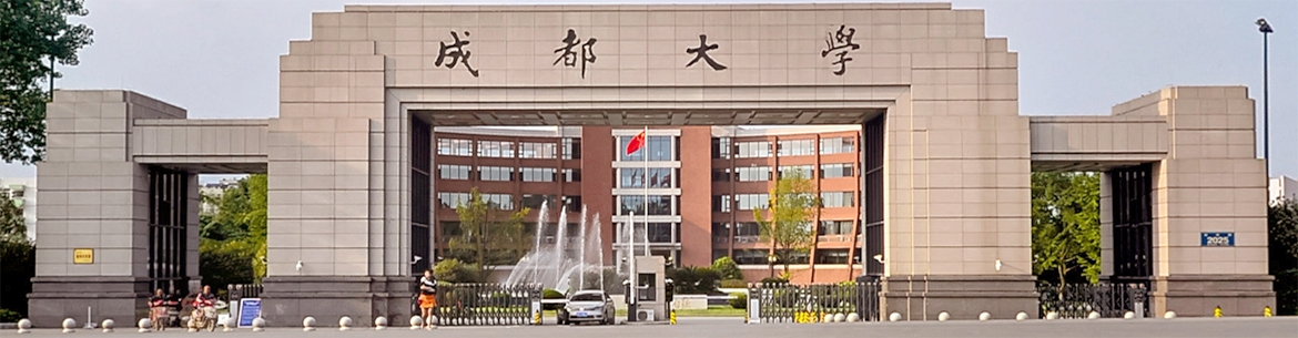 Chengdu_University_Slider_1