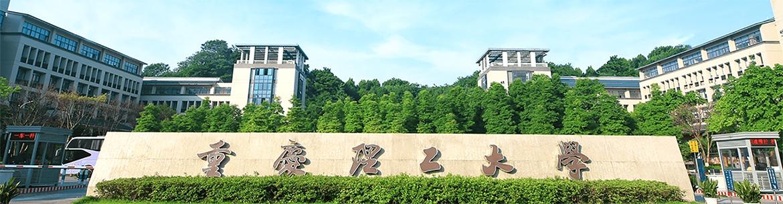 Chongqing_University_of_Technology-slider1