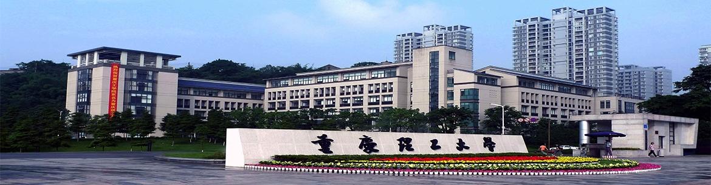 Chongqing_University_of_Technology-slider3
