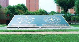 Shaanxi_University_of_Chinese_Medicine-campus4