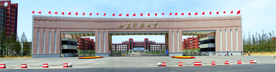 Shandong_University_of_Science_and_Technology