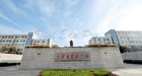 Shandong_University_of_Technology-campus1