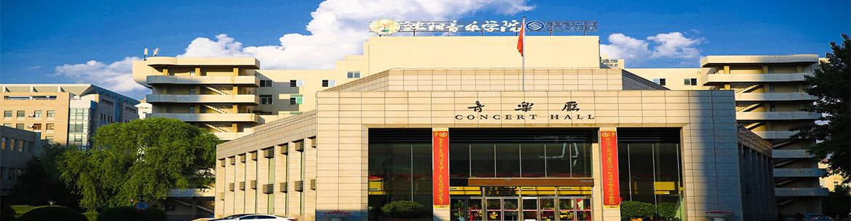Shenyang_Conservatory_of_MusShenyang_Conservatory_of_Music-slider2ic-slider2