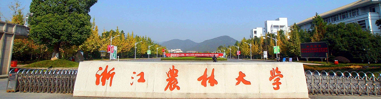 Zhejiang_A_&_F_University_Slider_1