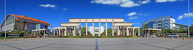 Anhu_ University_of_Finance_and_Economics-slider1