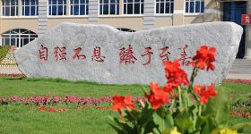 Daqing_Normal_University-campus1