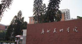 Guangzhou_Academy_of_Fine_Arts_Campus_1