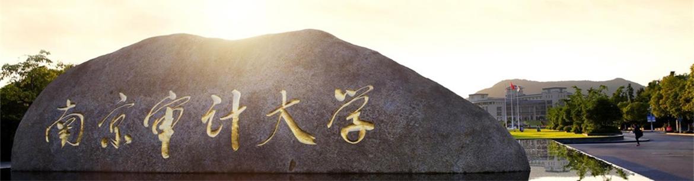 Nanjing_Audit_University-slider2
