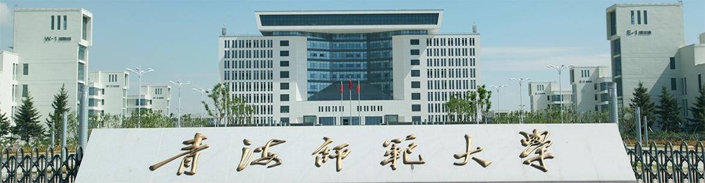 Qinghai_Normal_University_Slider_2