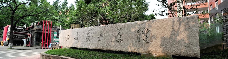 Sichuan_Fine_Arts_Institute_Slider_1