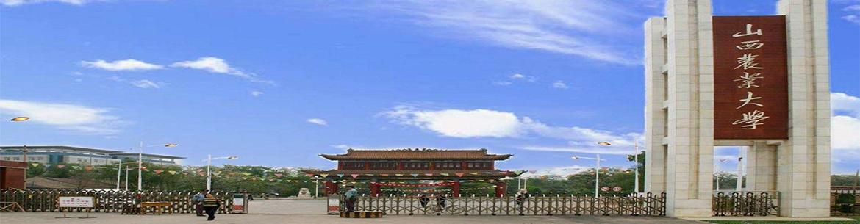 shanxi_agricultural_university-slider2