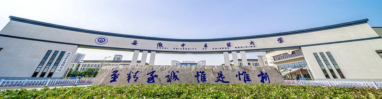 Anhui_University_of_Chinese_Anhui_University_of_Chinese_Medicine-slider1Medicine-slider1