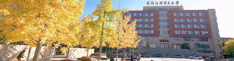 Beijing_City_University_Slider_3