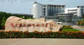 Huaiyin_Normal_University_Campus_2